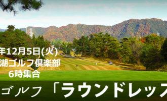 悠々倶楽部株式会社:悠々ゴルフ「ラウンドレッスン」2017年12月5日(火)@津久井湖ゴルフ倶楽部ページ追加