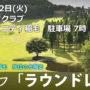 悠々倶楽部株式会社:悠々ゴルフ「ラウンドレッスン」2017年12月12日(火)@上総富士ゴルフクラブページ追加