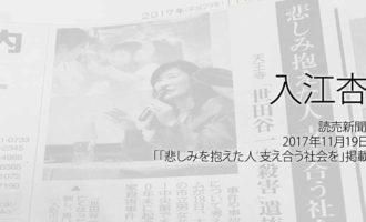 人権の翼:入江杏:読売新聞、2017年11月19日「悲しみを抱えた人 支え合う社会を」掲載ページ追加