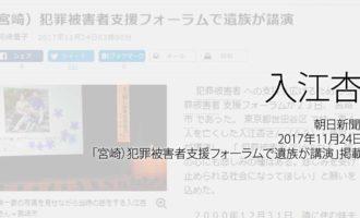 人権の翼:入江杏:朝日新聞、2017年11月24日「宮崎)犯罪被害者支援フォーラムで遺族が講演」掲載ページ追加