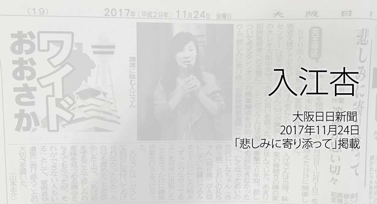 人権の翼:入江杏:大阪日日新聞、2017年11月24日「悲しみに寄り添って」掲載ページ追加