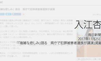 人権の翼:入江杏:東京新聞、2076年11月25日「『複雑な悲しみ』語る 県庁で犯罪被害者遺族が講演」掲載ページ追加