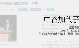 人権の翼:中谷加代子:読売新聞、2017年11月26日「犯罪被害者遺族が講演 柳井」掲載ページ追加
