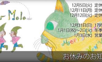 Nalu Mele:年末年始のお休みのお知らせ