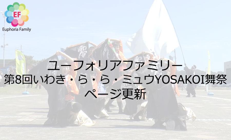 ユーフォリアファミリー:第8回いわき・ら・ら・ミュウYOSAKOI舞祭ページ更新