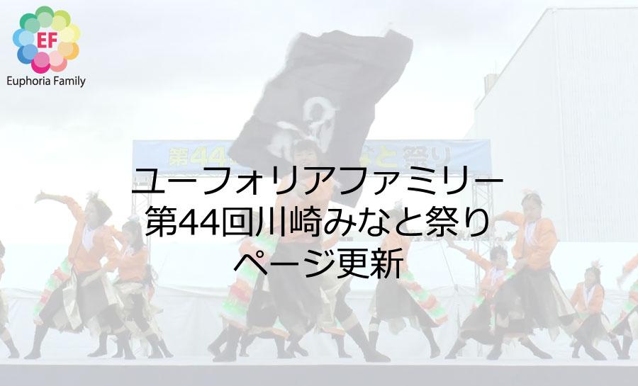 ユーフォリアファミリー:第44回川崎みなと祭りページ更新