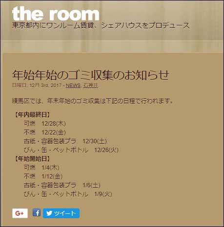 the room:the room 石神井 年始年始のゴミ収集のお知らせ
