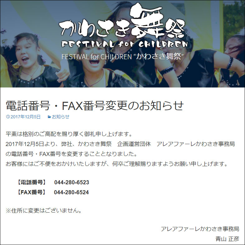 かわさき舞祭:電話番号・FAX番号変更のお知らせページ追加