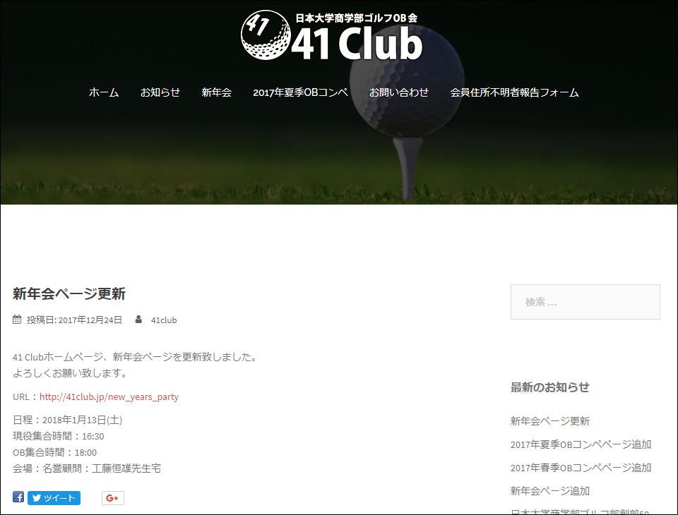41 Club:新年会ページ更新
