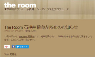the room:the room 石神井 除草剤散布のお知らせ