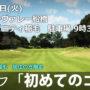 悠々倶楽部株式会社:悠々ゴルフ「初めてのゴルフ」2018年1月23日(火)@リトルグリーンヴァレー船橋ページ追加