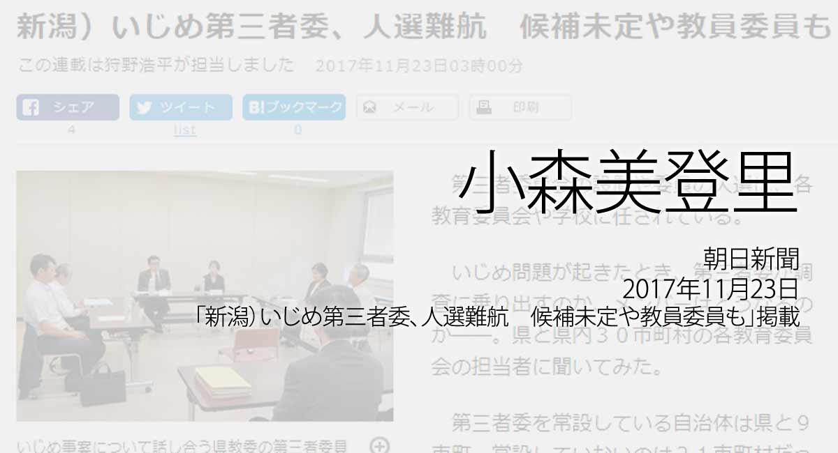 人権の翼:小森美登里:朝日新聞、2017年11月23日「新潟)いじめ第三者委、人選難航 候補未定や教員委員も」掲載ページ追加