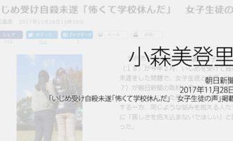 人権の翼:小森美登里:朝日新聞、2017年11月28日「いじめ受け自殺未遂「怖くて学校休んだ」 女子生徒の声」掲載ページ追加