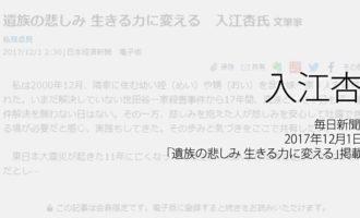 人権の翼:入江杏:日本経済新聞、2017年12月1日「遺族の悲しみ 生きる力に変える」掲載ページ追加