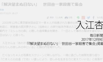 人権の翼:入江杏:日本経済新聞、2017年12月9日「『解決望まぬ日ない』 世田谷一家殺害で集会」掲載ページ追加