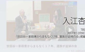 人権の翼:入江杏:TBS、2017年12月9日「世田谷一家殺害からまもなく17年、遺族が追悼の会」放送ページ追加