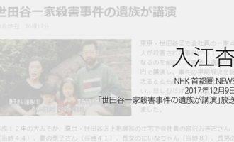 人権の翼:入江杏:NHK 首都圏 NEWS、2017年12月9日「世田谷一家殺害事件の遺族が講演」放送ページ追加