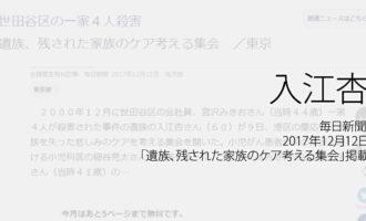 人権の翼:入江杏:毎日新聞、2017年12月12日「遺族、残された家族のケア考える集会」掲載ページ追加