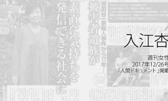人権の翼:入江杏:週刊女性、2017年12/26号「人間ドキュメント」掲載ページ追加