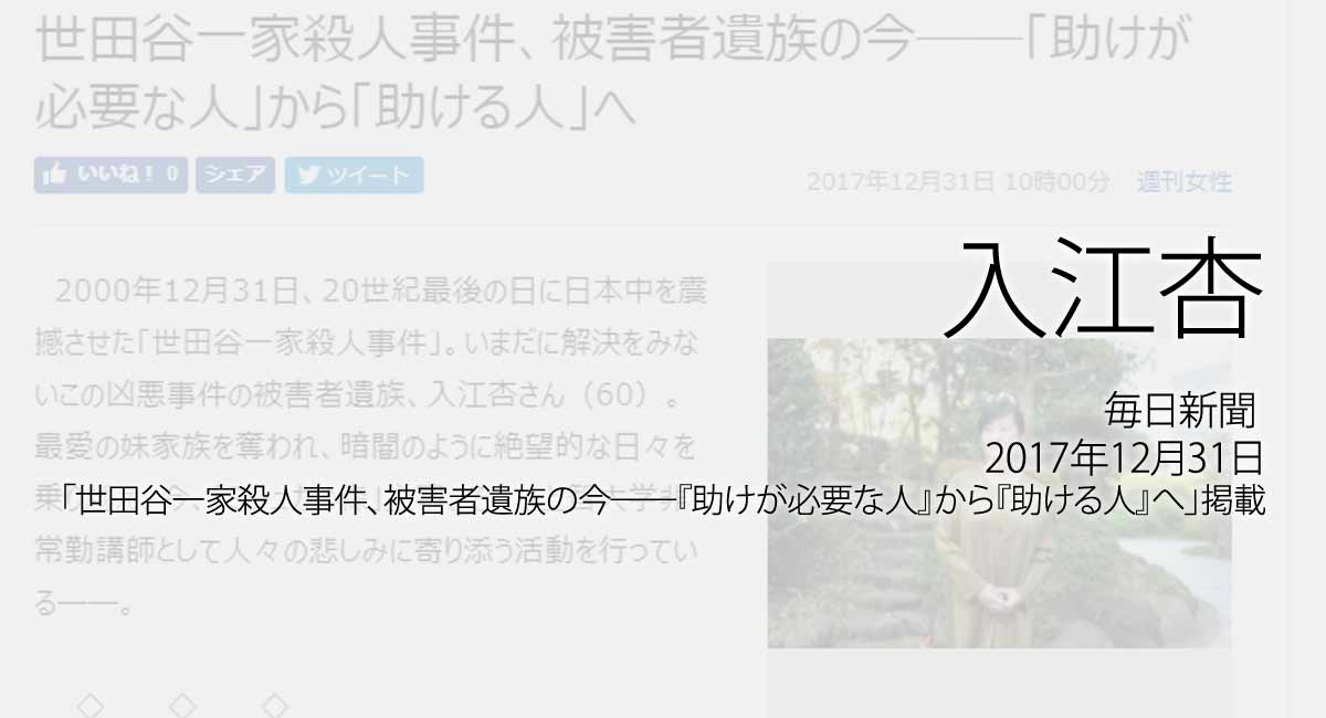 人権の翼:入江杏:毎日新聞、2017年12月31日「世田谷一家殺人事件、被害者遺族の今──『助けが必要な人』から『助ける人』へ」掲載ページ追加