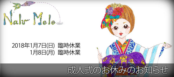 Nalu Mele:成人式のお休みのお知らせ