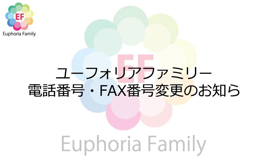 ユーフォリアファミリー:電話番号・FAX番号変更のお知らページ追加