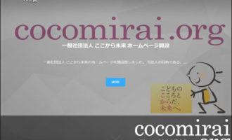 ここから未来:一般社団法人 ここから未来 ホームページ開設ページ追加