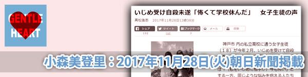ジェントルハートプロジェクト:小森美登里:朝日新聞掲載「いじめ受け自殺未遂「怖くて学校休んだ」 女子生徒の声」