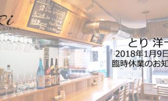 とり 洋一郎:2018年1月9日(火)臨時休業のお知らせ