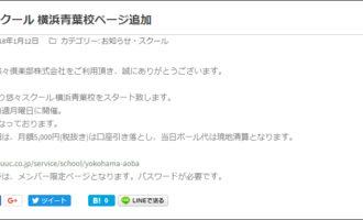 悠々倶楽部株式会社:悠々スクール 横浜青葉校ページ追加