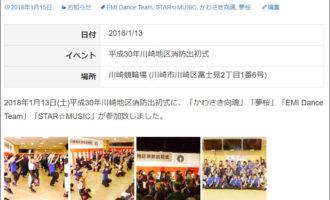 かわさき舞祭:平成30年川崎地区消防出初式ページ追加
