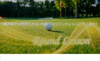 ゴルフレッスン水戸:ホームページ開設のお知らせ