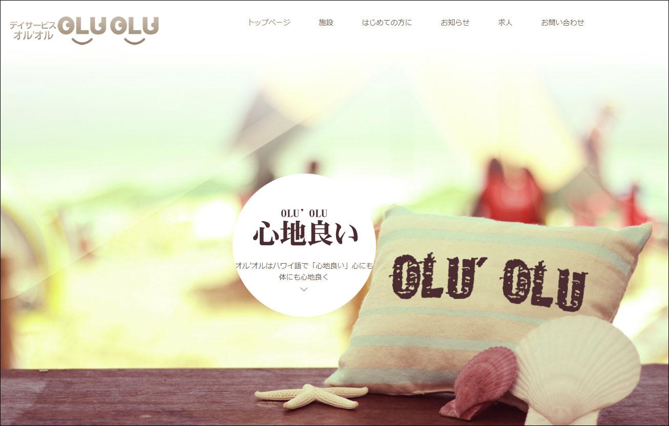 デイサービス オル'オル:ホームページ開設のお知らせ