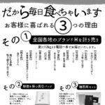 2018年3月10日 松丸米店 リニューアルオープン