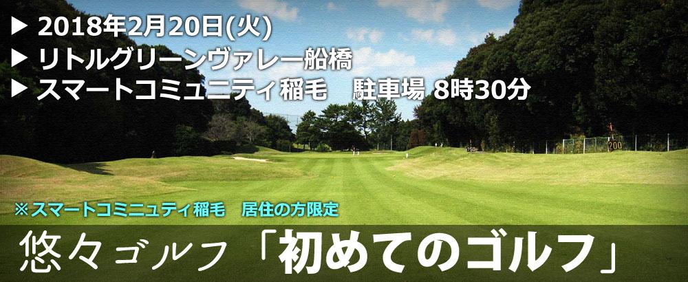 悠々倶楽部株式会社:悠々ゴルフ「初めてのゴルフ」2018年2月20日(火)@リトルグリーンヴァレー船橋ページ追加