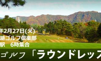 悠々倶楽部株式会社:悠々ゴルフ「ラウンドレッスン」2018年2月27日(火)@津久井湖ゴルフ倶楽部ページ追加