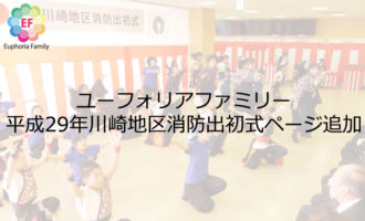 ユーフォリアファミリー:平成30年川崎地区消防出初式ページ追加