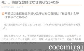 ここから未来:大貫隆志:ハーバービジネスオンライン、2018年1月12日「行き過ぎた指導で、子供を死なせてしまう『指導死』。横暴な教師はなぜ減らないのか」掲載ページ追加