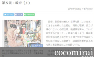 ここから未来:大貫隆志・武田さち子:福井新聞掲載、2018年1月28日「『指導死』、生きる力が空っぽに」ページ追加