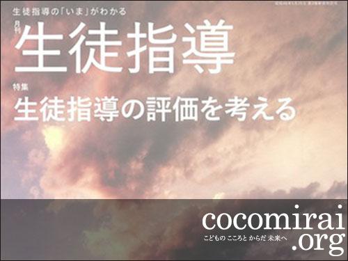 ここから未来:篠原宏明:生徒指導、2018年2月号「いじめや事故をめぐる学校と保護者の溝」掲載ページ追加