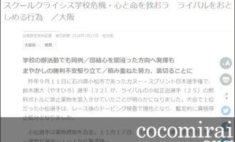 ここから未来:武田さち子:毎日新聞掲載、2018年1月27日「スクールクライシス学校危機・心と命を救おう」ページ追加