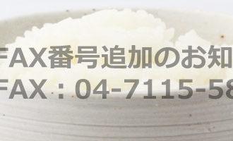 松丸米店:FAX番号追加のお知らせ