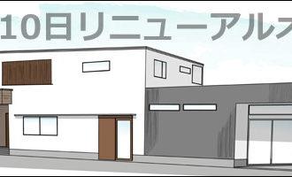 松丸米店:リニューアルオープンのお知らせ