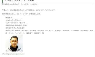 悠々倶楽部株式会社:インストラクターページ更新