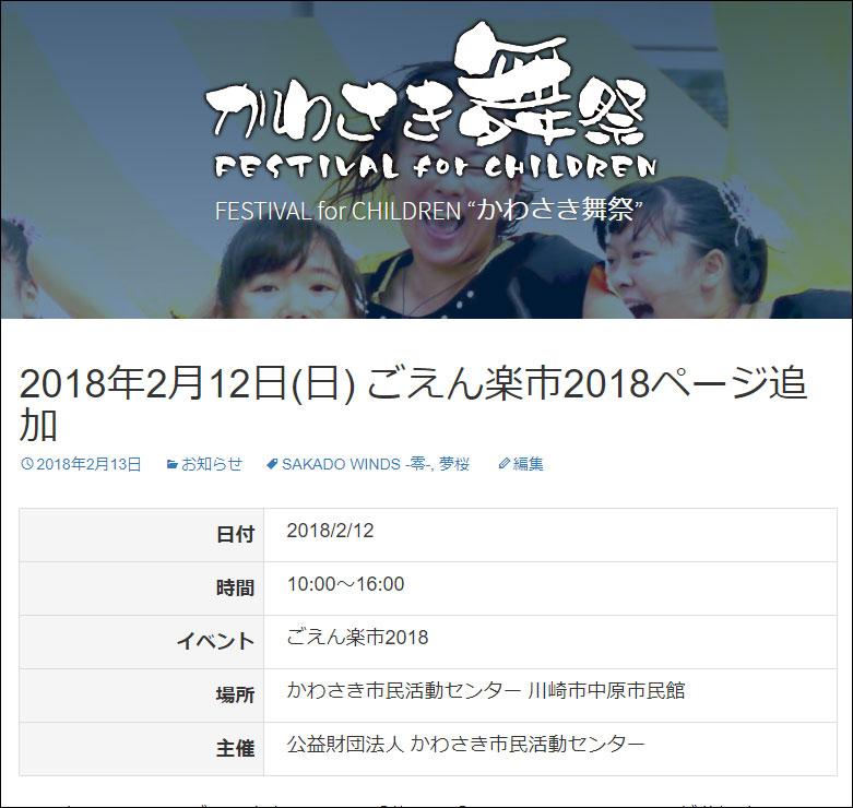 かわさき舞祭:ごえん楽市2018ページ追加