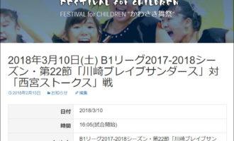 かわさき舞祭:B1リーグページ追加