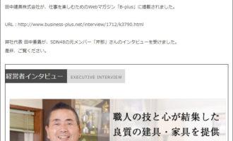 田中建具株式会社:B-plus掲載のお知らせ