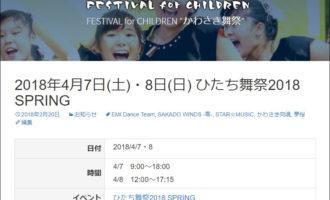 かわさき舞祭:ひたち舞祭2018 SPRINGページ追加