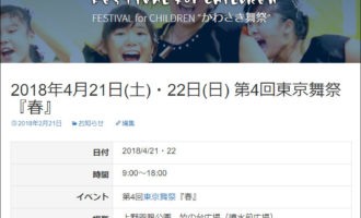 かわさき舞祭:第4回東京舞祭『春』祭ページ追加