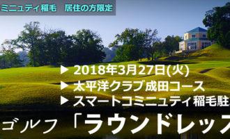 悠々倶楽部株式会社:悠々ゴルフ「ラウンドレッスン」2018年3月27日(火)@太平洋クラブ成田コースページ追加